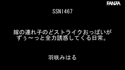羽咲みはる-092