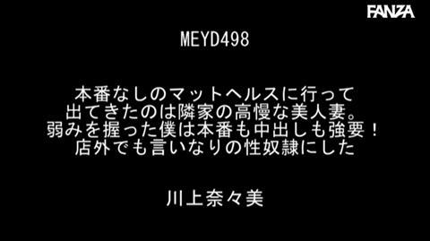 川上奈々美-090