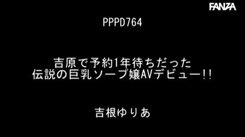 吉根ゆりあ-014