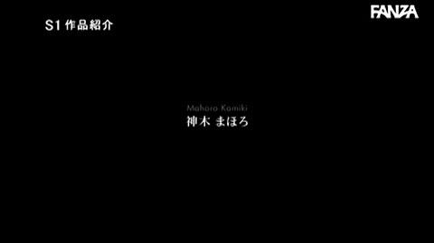 神木まほろ-016