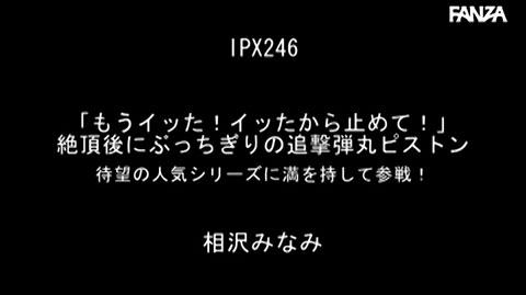 相沢みなみ-097