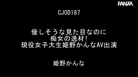 姫野かんな-041