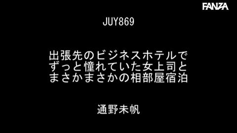通野未帆-047