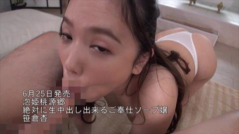 笹倉杏-062