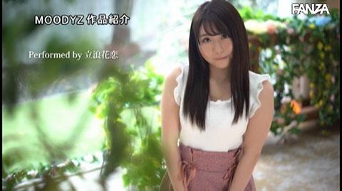 立浪花恋-035