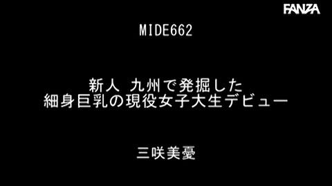 三咲美憂-013