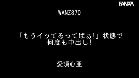 愛須心亜-046
