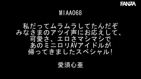 愛須心亜-091