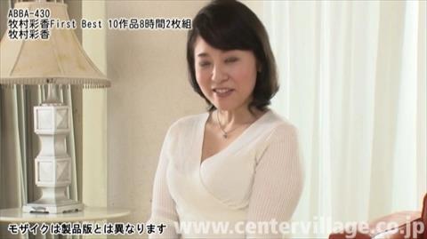 牧村彩香-093