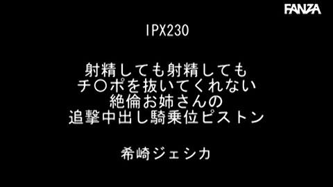 希崎ジェシカ-032