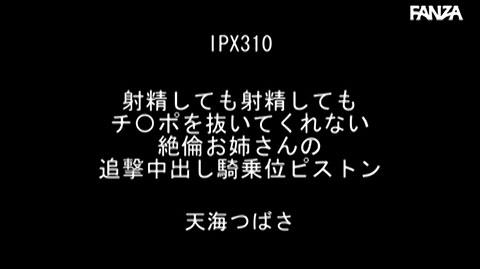 天海つばさ-046