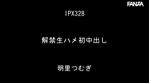 明里つむぎ-072