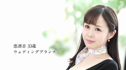 恵凛音-026