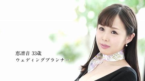 恵凛音-027