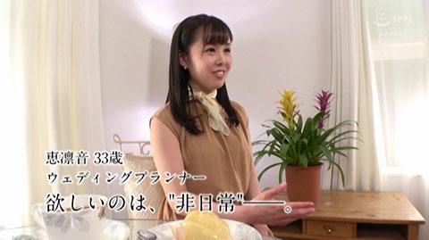 恵凛音-030