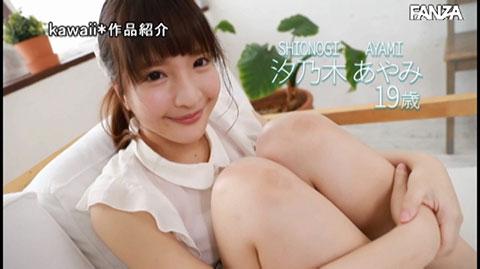 汐乃木あやみ-017