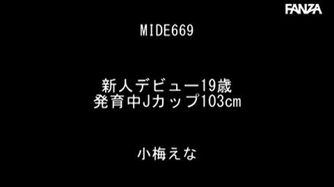 小梅えな-013