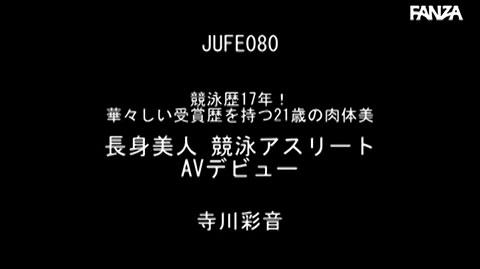 寺川彩音-015