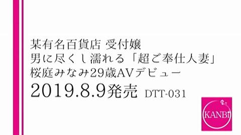 桜庭みなみ-084