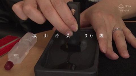 城山若菜-020