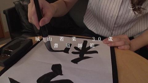 城山若菜-022