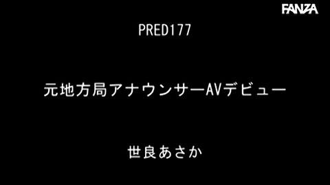 世良あさか-014