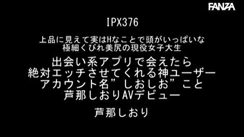 芦那しおり-014