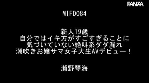 瀬野琴海-013