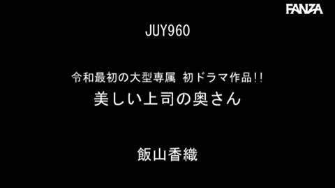飯山香織-037