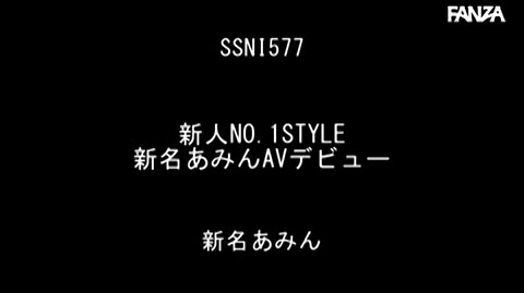 新名あみん-029