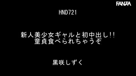 黒咲しずく-014