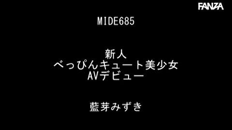 藍芽みずき-014
