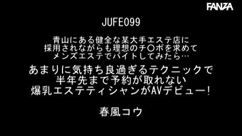 春風コウ-015