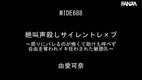 由愛可奈-036