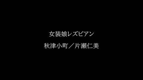 片瀬仁美-023