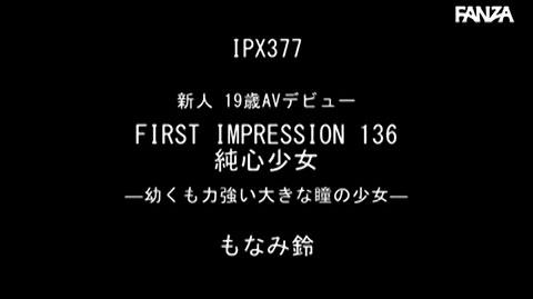 もなみ鈴-016