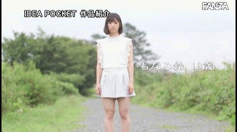 もなみ鈴-032