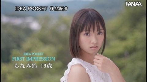 もなみ鈴-082