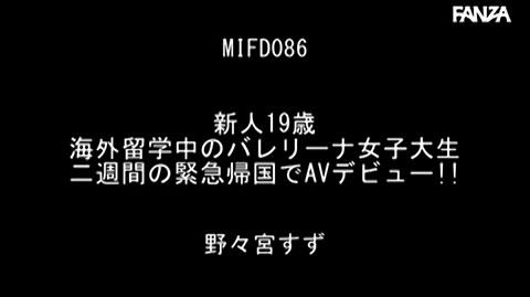 野々宮すず-013
