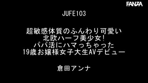 倉田アンナ-013