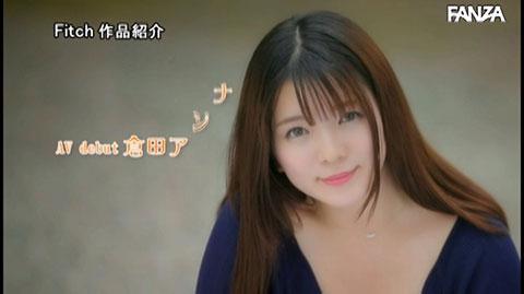 倉田アンナ-017