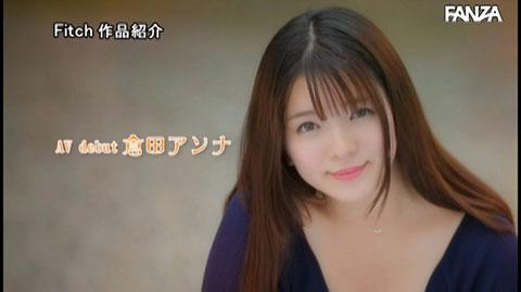 倉田アンナ-018