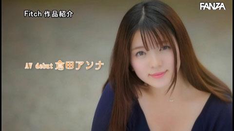 倉田アンナ-019