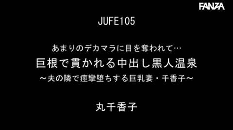 丸千香子-017