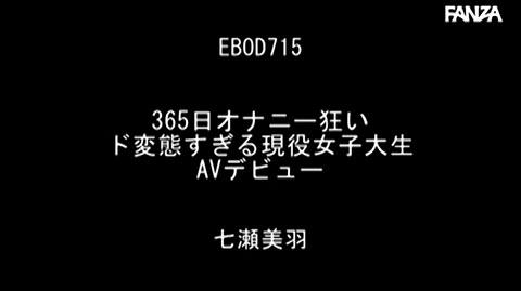 七瀬美羽-015