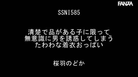 桜羽のどか-026