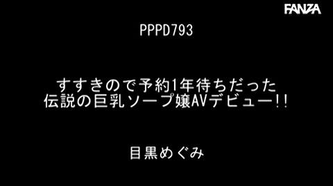目黒めぐみ-016