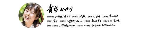 青空ひかり-014