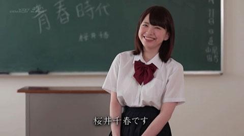 桜井千春-076