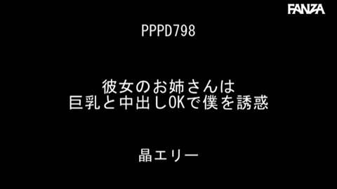 晶エリー-034